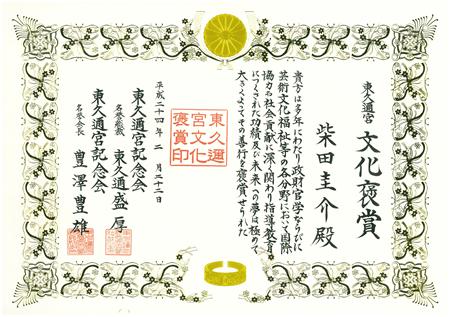 東久邇宮文化褒賞2