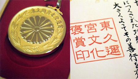 東久邇宮文化褒賞1